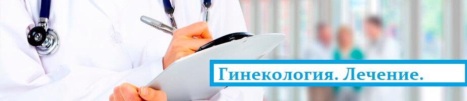 Записаться на прием к гинекологу красноярск